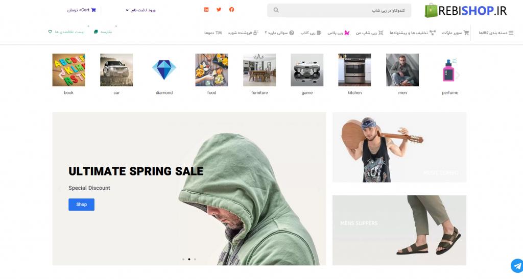 طراحی قالب فروشگاه اینترنتی سوپر مارکت