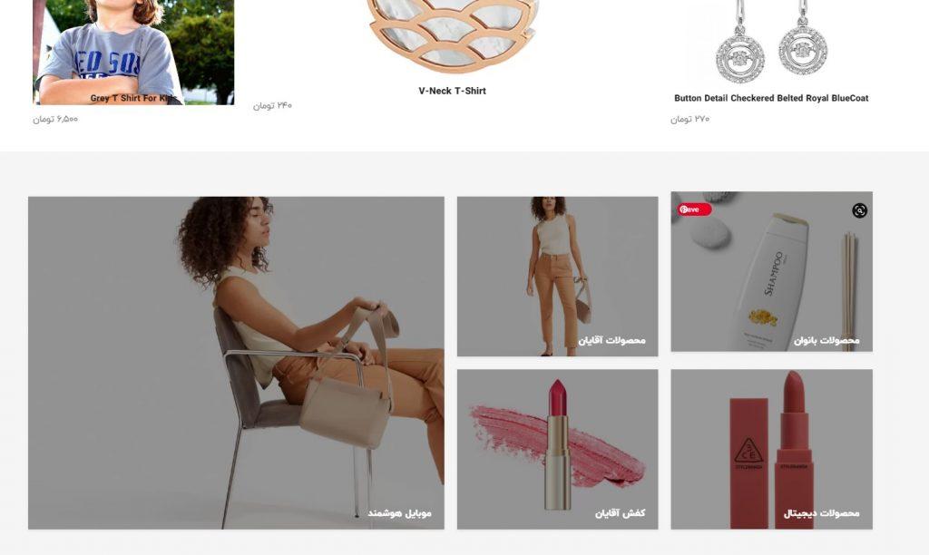 طراحی فروشگاه اینترنتی لوازم آرایشی