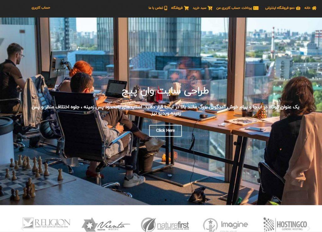 طراحی سایت تک صفحه